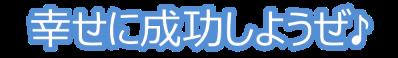 今野陽悦オフィシャルブログ〜幸せに成功しようぜ♪〜